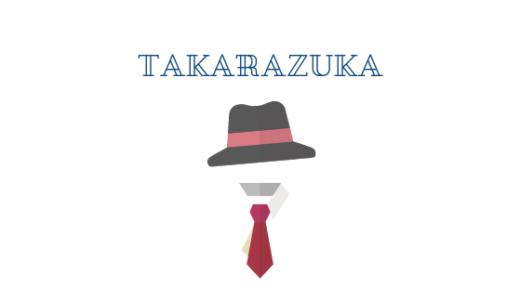 【東京宝塚劇場】観劇に格安ランチをおすすめする5つの理由