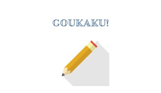 【保育士試験】合格体験記!おすすめ教材&勉強法