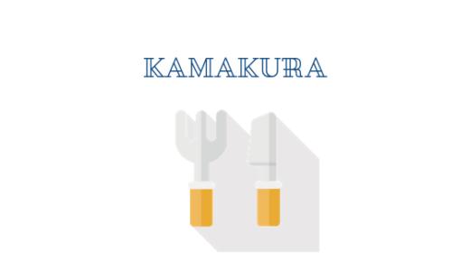 【段葛 こ寿々】鎌倉絶品ランチと甘味処