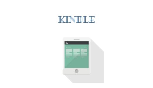 【徹底比較!】電子書籍と紙の本。Kindle本をおすすめする理由